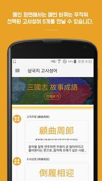 삼국지 고사성어(free) - 삼국지로 배우는 삶의 지혜, 사자성어 2300개 이상 수록 screenshot 1