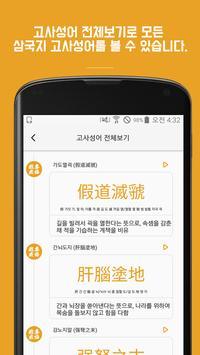 삼국지 고사성어(free) - 삼국지로 배우는 삶의 지혜, 사자성어 2300개 이상 수록 screenshot 2
