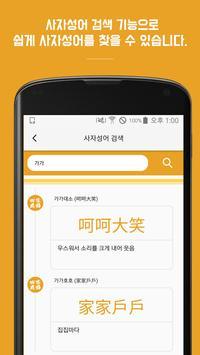 삼국지 고사성어(free) - 삼국지로 배우는 삶의 지혜, 사자성어 2300개 이상 수록 screenshot 7