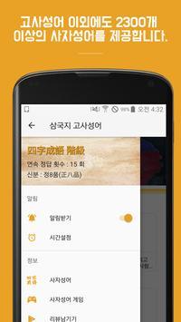 삼국지 고사성어(free) - 삼국지로 배우는 삶의 지혜, 사자성어 2300개 이상 수록 screenshot 4