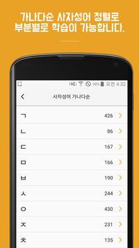 삼국지 고사성어(free) - 삼국지로 배우는 삶의 지혜, 사자성어 2300개 이상 수록 screenshot 5