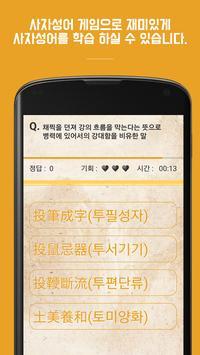 삼국지 고사성어(free) - 삼국지로 배우는 삶의 지혜, 사자성어 2300개 이상 수록 screenshot 6