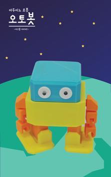 오토봇(othobots) poster