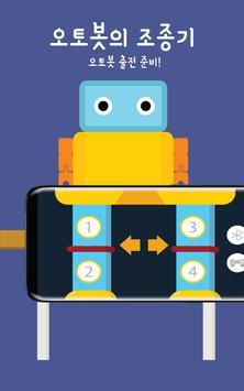 오토봇(othobots) apk screenshot
