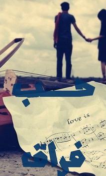 اجمل كلام عن الحب و الفراق poster