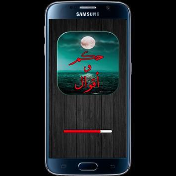 أقوال وحكم عن الحياة بدون نت apk screenshot