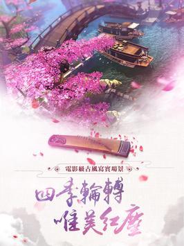 那一劍江湖 截圖 9