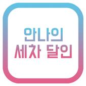 안나의세차달인 icon