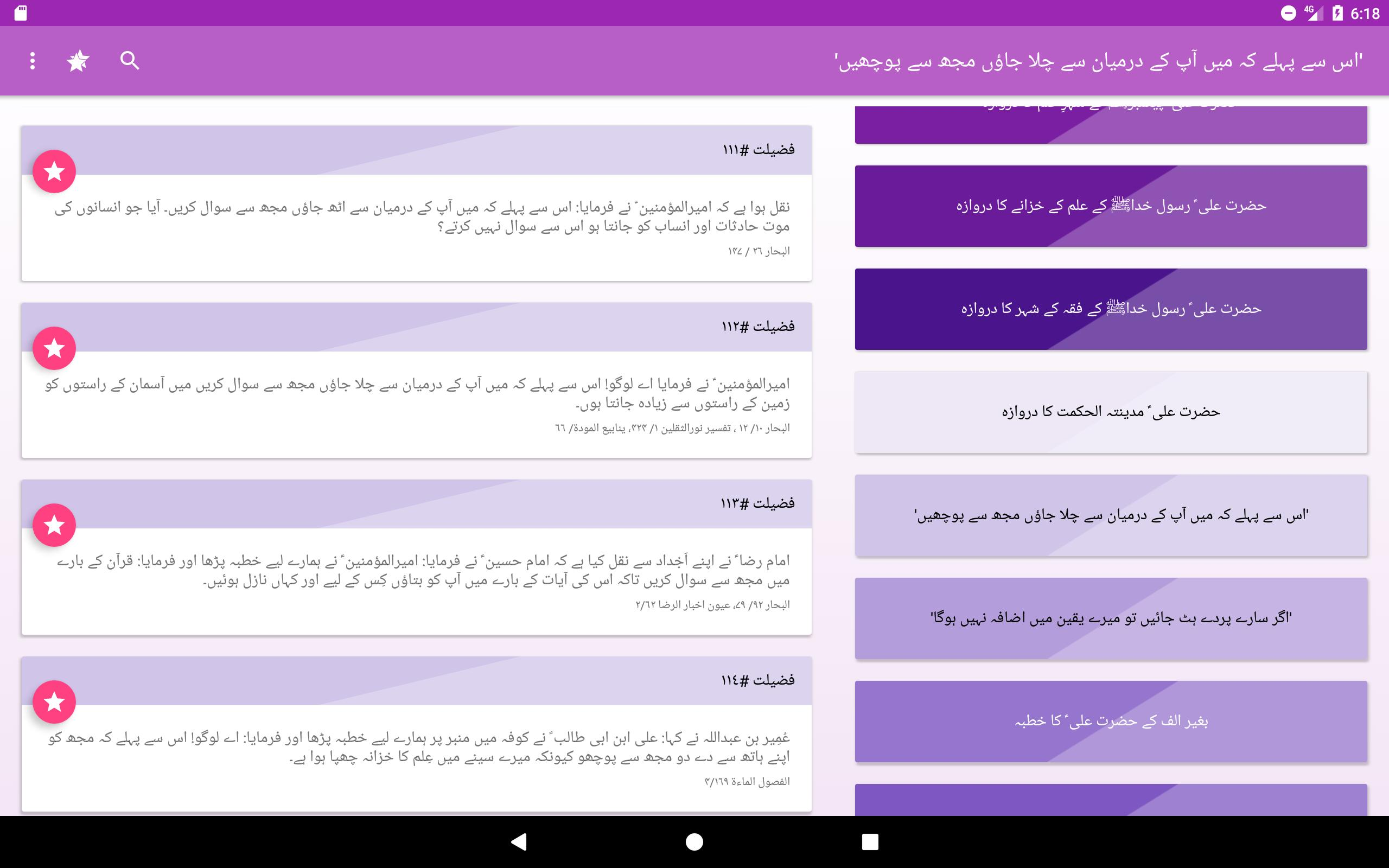 12 Virtues 1000 virtues (فضائل) of imam ali a.s (eng + ١ردو) for