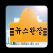 뉴스 완장 (Unreleased) icon