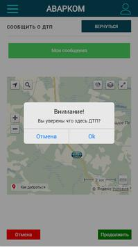 АВАРКОМ.РФ apk screenshot
