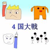 【4Pオフライン対戦】4国大戦 icon