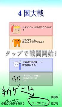 【4Pオフライン対戦】4国大戦 poster