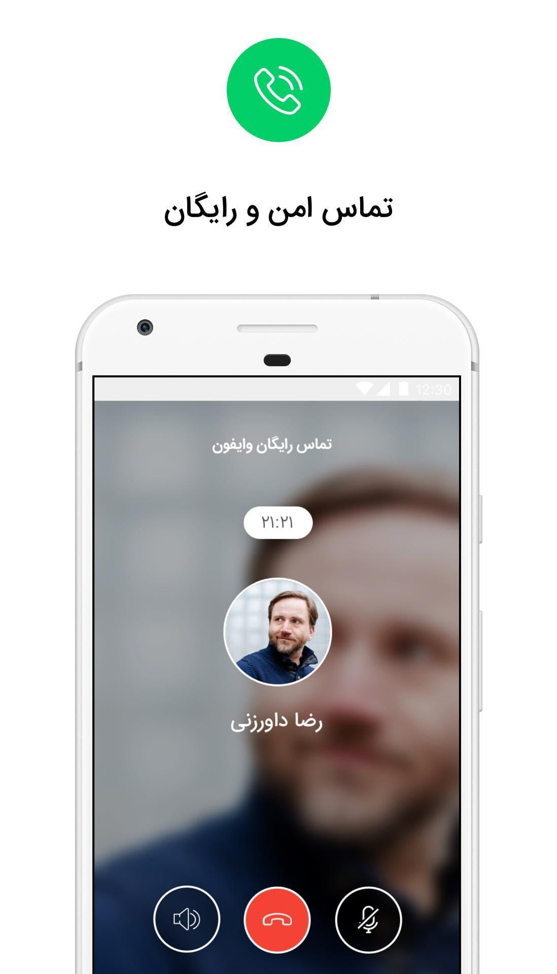 Wifon poster