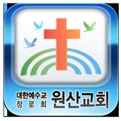 원산교회-대한예수교장로회-교회 icon