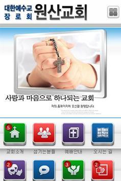 원산교회-대한예수교장로회-교회 poster