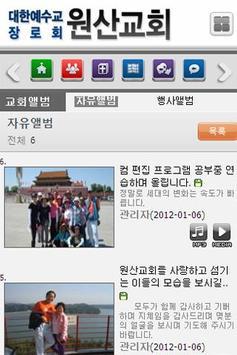 원산교회-대한예수교장로회-교회 apk screenshot