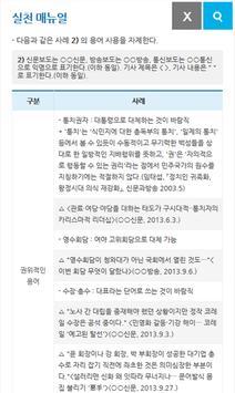 인권보도준칙 screenshot 2