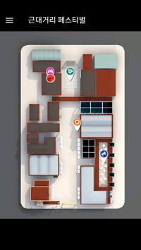 개항장 근대거리 페스티벌 AR 네비게이션 apk screenshot