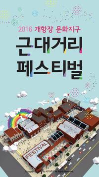 개항장 근대거리 페스티벌 AR 네비게이션 poster