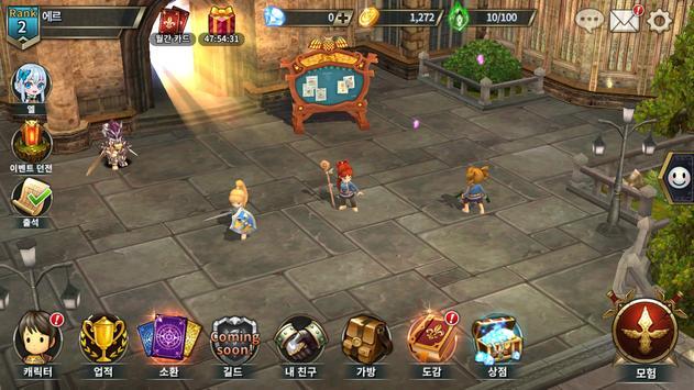 에르사가 screenshot 7