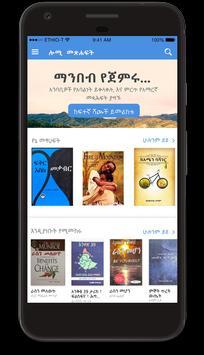 Lomi Books - ሎሚ poster