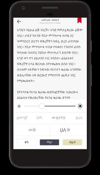 Lomi Books - ሎሚ apk screenshot