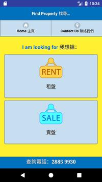 Sunrise Realty 日昇物業 screenshot 1