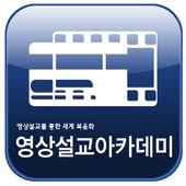 영상설교아카데미 icon