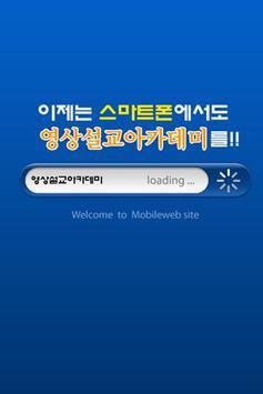 영상설교아카데미 poster