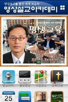 영상설교아카데미 screenshot 1