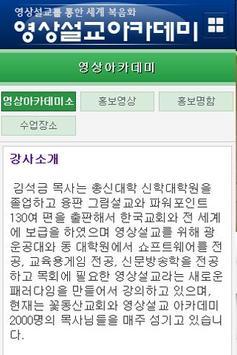 영상설교아카데미 screenshot 2