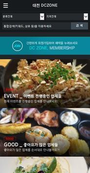 대전DCZONE poster