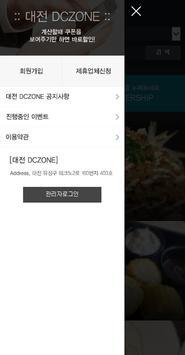 대전DCZONE apk screenshot