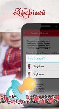 Тости та Вітання Немовля apk screenshot