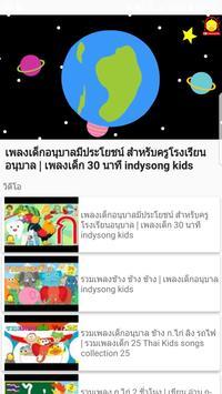นิทานเด็ก (กบน้อยเล่านิทาน) apk screenshot