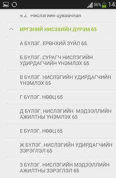 ATC Mongolia screenshot 1