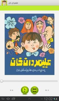 علیمردان خان poster