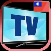 Taiwan TV sat info icon