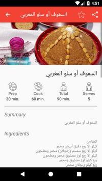 اطباق رمضان 2018 بدون نت screenshot 2