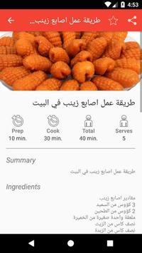 اطباق رمضان 2018 بدون نت screenshot 3