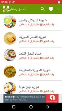 أطباق رمضان : حساء ومقبلات وشهيوات. apk screenshot