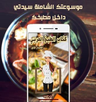 اطباقي - اخر اصدار 2017 Atbaqi poster