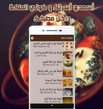 اطباقي - اخر اصدار 2017 Atbaqi screenshot 1