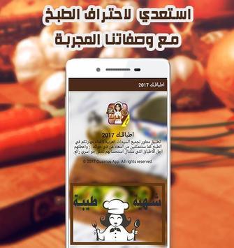 اطباقي - اخر اصدار 2017 Atbaqi screenshot 2