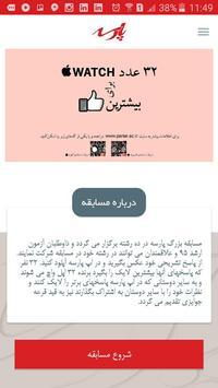 پارسه poster
