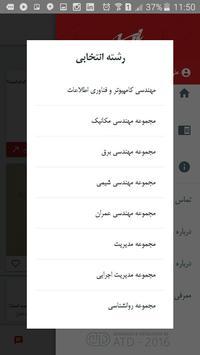 پارسه apk screenshot