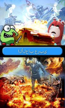 Gaming Arabic poster