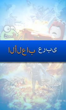 Gaming Arabic screenshot 1