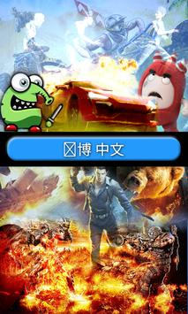 Gaming Chinese poster